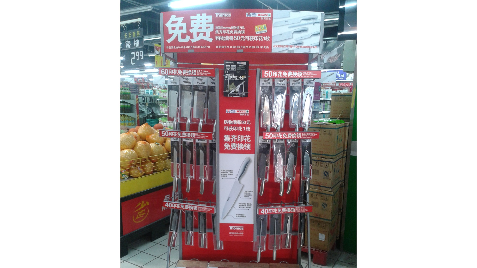Get Free TCC Knives Campaign-standing